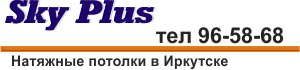 Натяжные потолки в Иркутске недорого от компании Sky-PLUS.